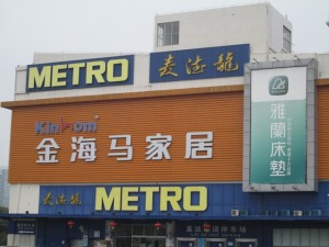 A branch of Metro a favourite expat store in China