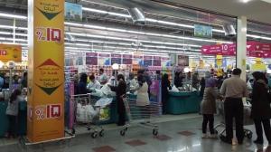 Hyperstar supermarket